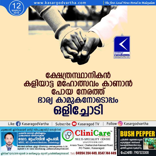 Kerala, Kasaragod, News, Wife, House-wife, Nileshwaram, Love, House wife eloped with lover