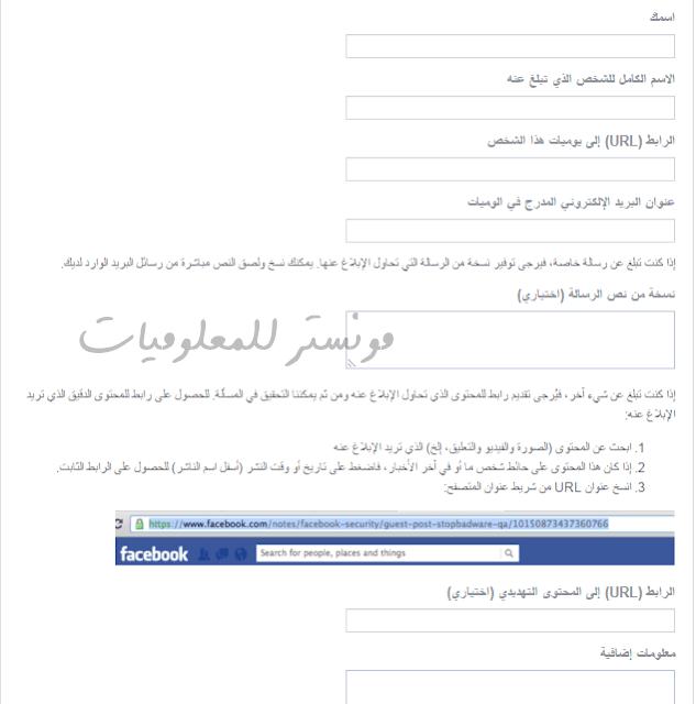 كيفية اغلاق حساب الفيس بوك نهائيا لشخص اخر 2019