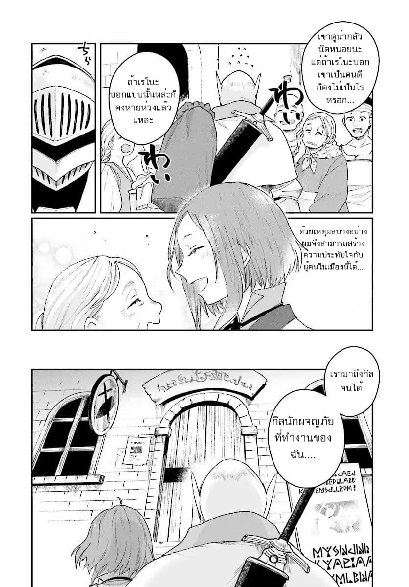 อ่านการ์ตูน False Hero has no Place in This World ตอนที่ 2.1 หน้าที่ 10