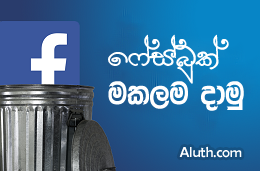 http://www.aluth.com/2014/12/permanently-delete-facebook-account.html