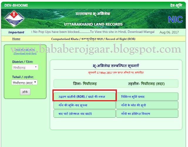 खाता खतोनी ऑनलाइन देखे और प्रिंटआउट निकले कहीं से भी... - How to check Online Khata - Khatoni (Land Records) UP/Uttarakhand  2