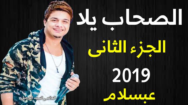 رمضان البرنس ومحمد عبد السلام افترقنا شغل فاجر هيكسر الدنيا