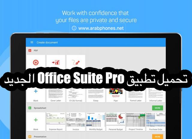 تحميل تطبيق Office Suite Pro الجديد