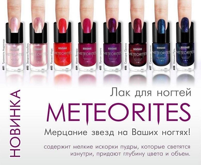 Luxvisage. Лак для ногтей Meteorites