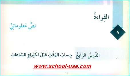حساب الوقت قبل اختراع الساعات لغة عربية للصف السادس الفصل الاول 2020 - مدرسة الامارات
