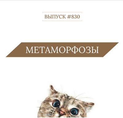 830. Метаморфозы