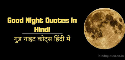 Good-Night-Quotes-in-Hindi