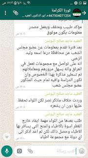 """وثيقة : """" نصر الحريري """" .. جرثومة الثورة التي قتلت """"حمزة الخطيب"""" ..مندوب المخابرات السورية السابق 5"""