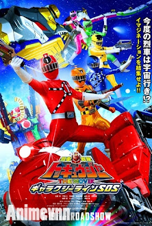 Ressha Sentai ToQger the Movie: Galaxy Line SOS - All Men Are Brothers 2013 2015 Poster