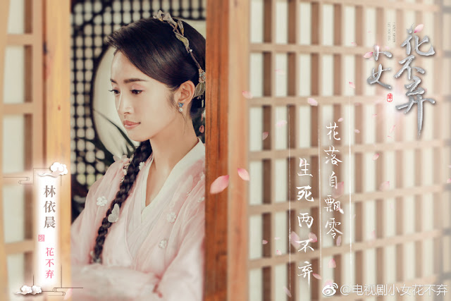 I Will Never Let You Go cdrama Ariel Lin