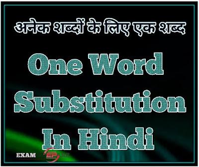 One word substitution, anek shabdo ke liye ek shabd
