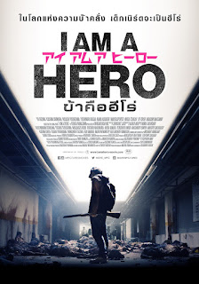 I Am A Hero (2015) – ข้าคือฮีโร่ [พากย์ไทย]