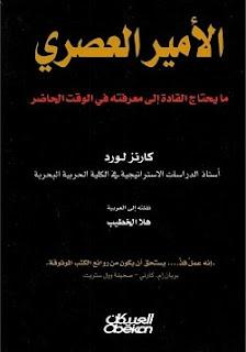 تحميل كتاب الأمير العصري pdf - كارنز لورد
