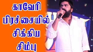 What Simbu Said About Cauvery Water?