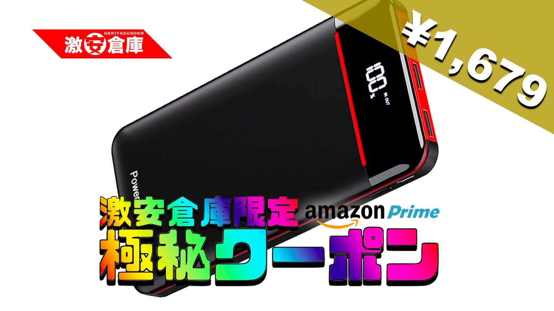 【激安倉庫限定amazonクーポン】25000mAh急速充電モバイルバッテリーが40%引 1,679円 [3/26まで]