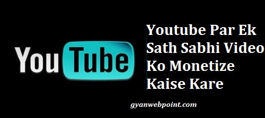 YouTube-Par-Sabhi-Video-Ko-Ek-Sath-Monetize-Kaise-Kare