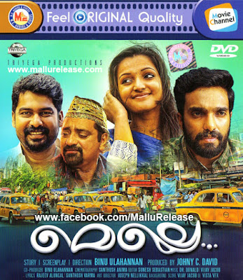 melle, melle malayalam movie, melle 2017, mallurelease