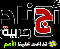 مصر نعي رسمي من الرئاسة و القوات المسلحة لمبارك أجناد نيوز عربية
