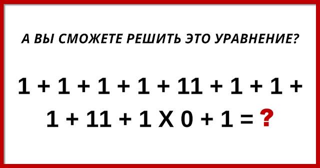 По статистике, эту загадку не может решить правильно 97% людей! А вы сможете?