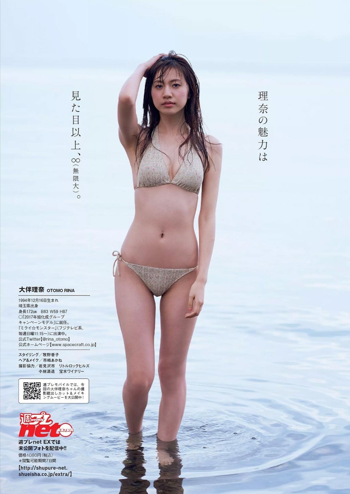 Rina Otomo 大伴理奈, Weekly Playboy 2017 No.41 (週刊プレイボーイ 2017年41号)