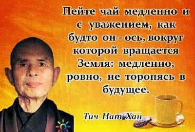 традиции чая в России