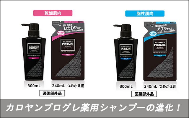 KinKi Kids CMのカロヤンプログレ薬用シャンプーの進化!