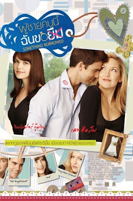 Something Borrowed Film
