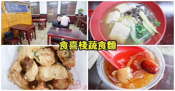 台中北區|食喜棧蔬食麵|臭豆腐麵|平價|近台中公園|天然食材|復古擺設