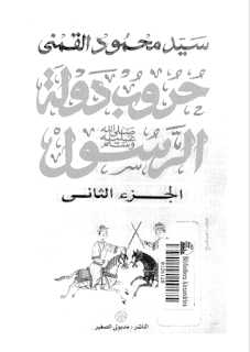 حروب دولة الرسول الجزء الثاني لسيد محمود القمني31
