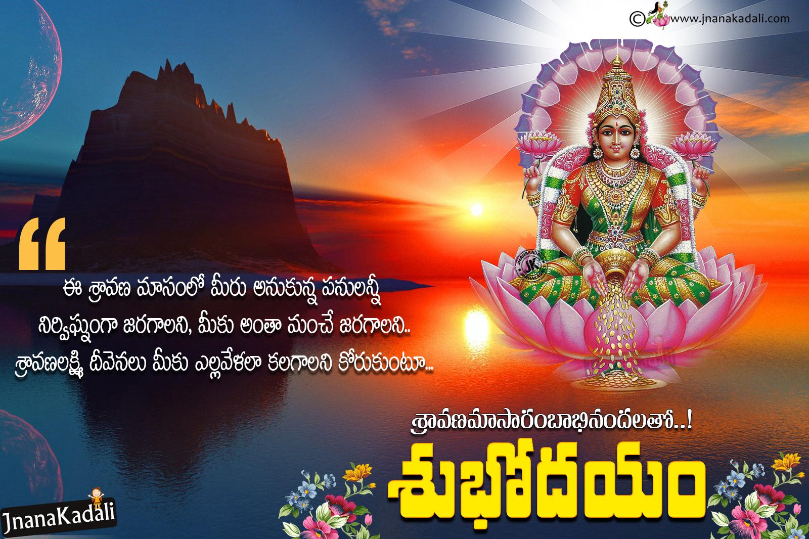 Good Morning Greetings With Goddess Lakshmi Blessings For Sravana