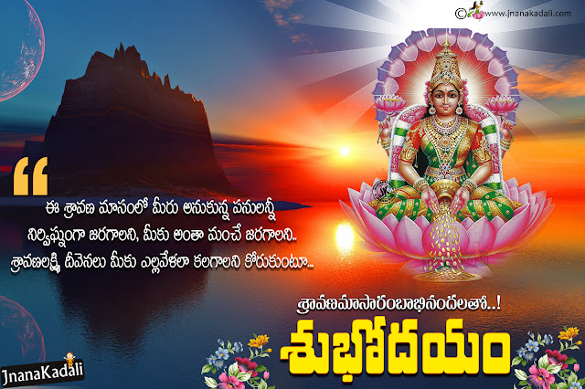 best good morning quotes with hd wallpapers in Telugu, Telugu online devotional wishes quotes