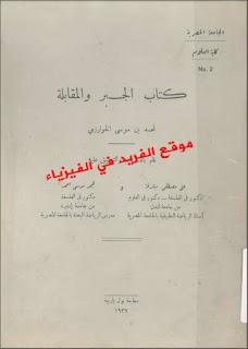 تحميل كتاب الجبر والمقابلة pdf تأليف الخوارزمي ، كتب الخوارمي في الرياضيات