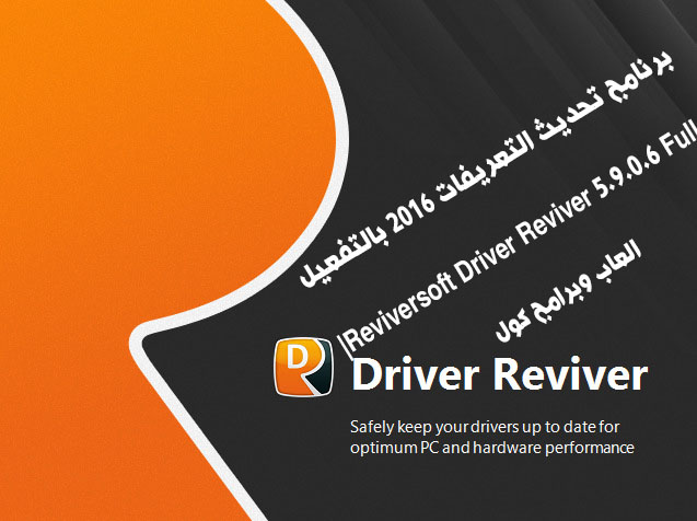 برنامج تحديث التعريفات 2016 بالتفعيل اخر اصدار |Reviversoft Driver Reviver Full