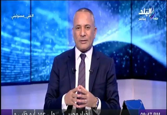 برنامج على مسئوليتى 6/2/2018 أحمد موسى على مسئوليتى 6/2