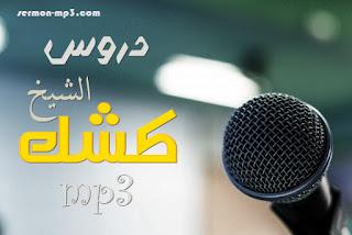 دروس الشيخ كشك