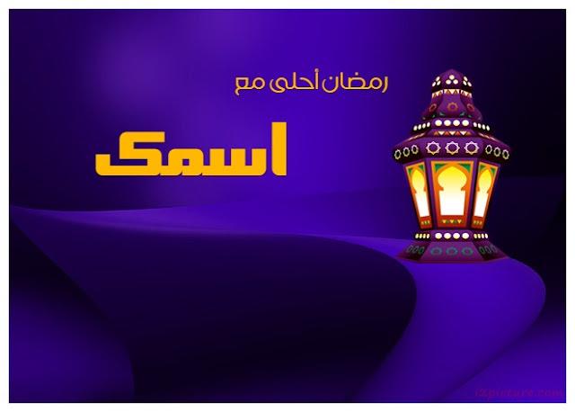 صور تهاني بمناسبة شهر رمضان 2018 صور مكتوب عليها رمضان أحلي مع 2018 - 2019