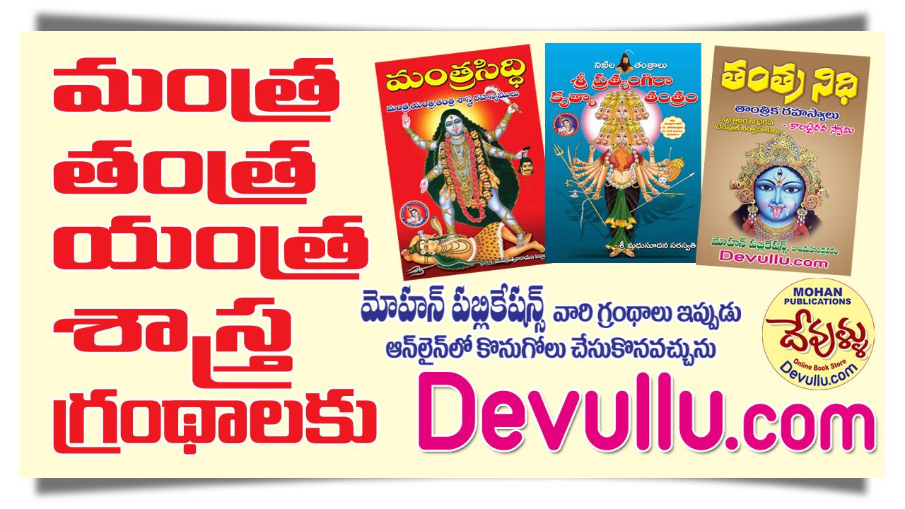 Mantra Tantra Yantra Books in Telugu, Mantra Books, Tantra Books, Yantra Books, MohanPublications, BhaktiBooks, BhaktiPustakalu, Devullu;