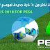 PES6 | باتش اضافة اكثر من 60 كرة جديدة لموسم 17/18 بالاضافة الى كرة بيس 2018