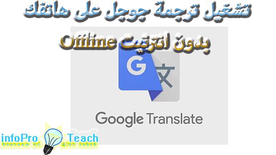 طريقة تشغيل google traduction لترجمة أي لغة بالعالم على هاتفك بدون انترنيت Offline