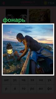 651 слов с фонарем происходит ловля рыбы 8 уровень