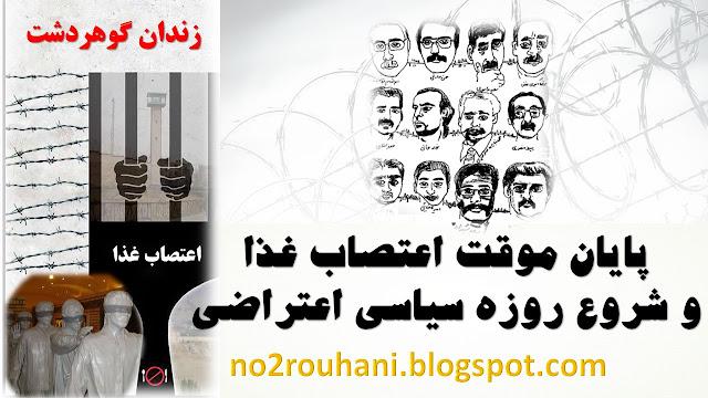بیانیه گروهی از زندانیان سیاسی گوهردشت در باره پایان موقت اعتصاب غذا: