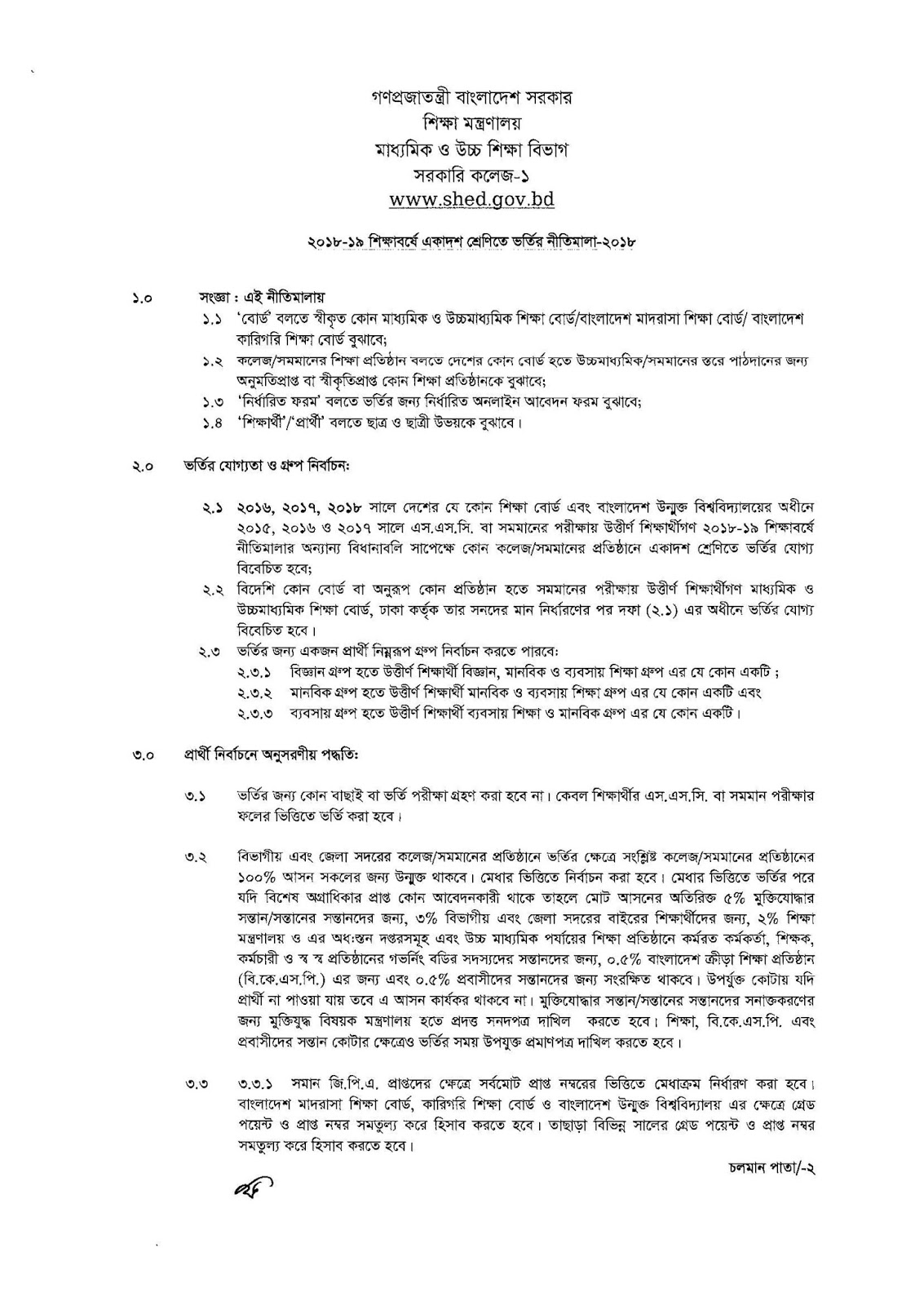 HSC Admission Circular 2018-19