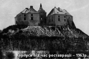 Замок під час реставрації 1963р.