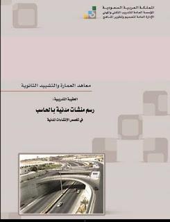رسم المنشآت المدنية بالاوتوكاد pdf