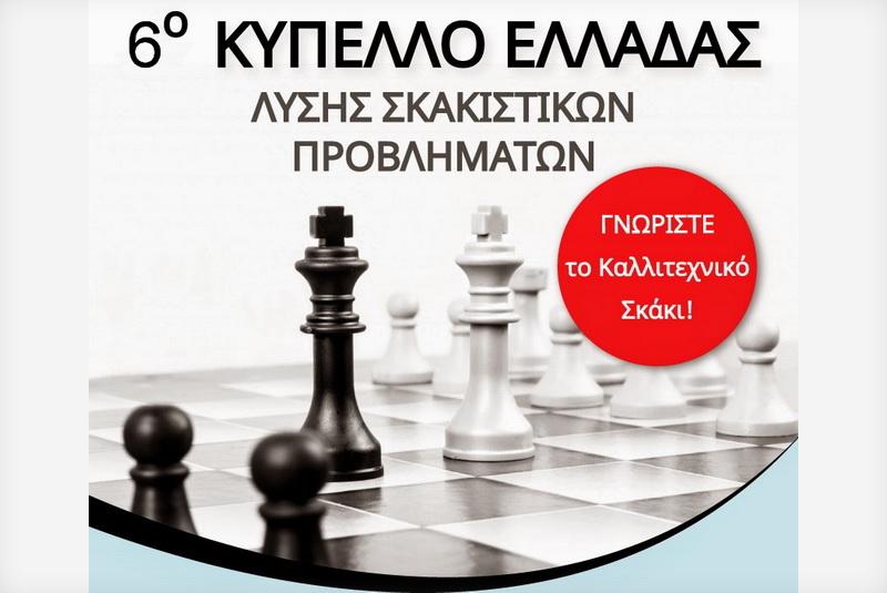 Στην Αλεξανδρούπολη το 6o Κύπελλο Ελλάδας Λύσης Σκακιστικών Προβλημάτων