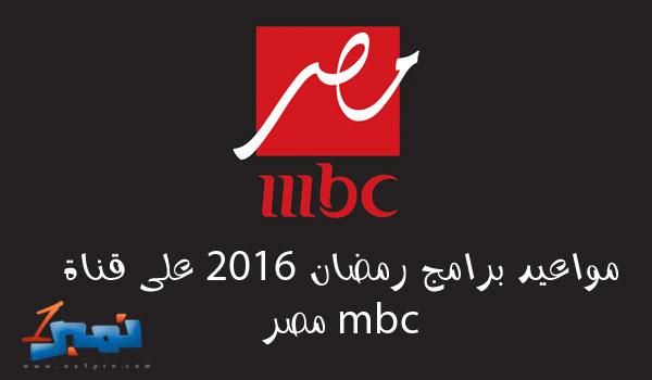مواعيد برامج رمضان 2016 على قناة mbc مصر