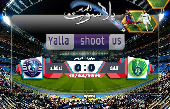 اهداف مباراة الاهلي والهلال اليوم 12-04-2019 الدوري السعودي