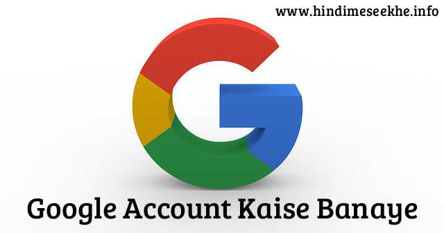 Google (Gmail) Account Kaise Banaye Aur Kaise Use Kare