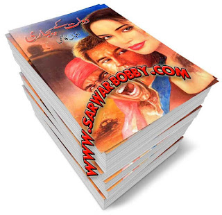 Daulat Ke Pujari Novel By Iqbal Kazmi Complete 7 Volumes