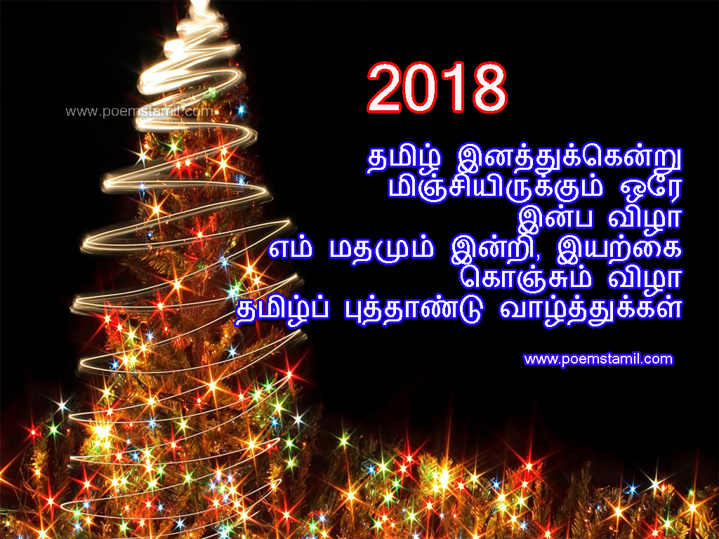 Tamil happy new year wishes send ecards online happy new year wishes 2018 new year tamil wishes best images 2 happy new year wishes kristyandbryce Image collections